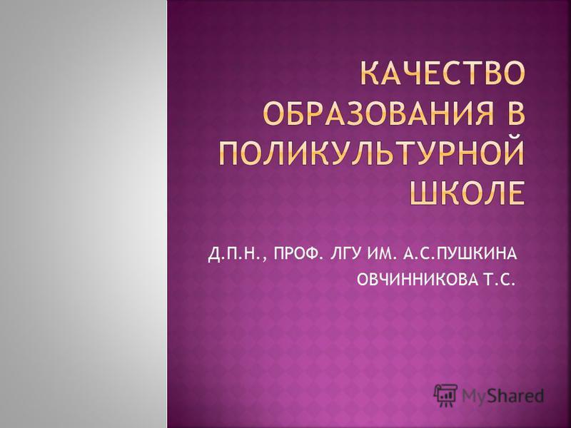 Д.П.Н., ПРОФ. ЛГУ ИМ. А.С.ПУШКИНА ОВЧИННИКОВА Т.С.