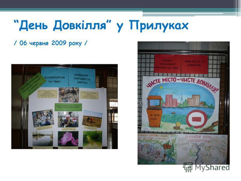 День Довкілля у Прилуках / 06 червня 2009 року /