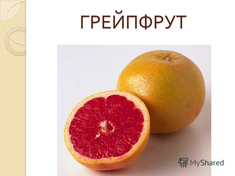 ГРЕЙПФРУТ И еще один мы знаем Удивительнейший фрукт, Апельсин напоминает, Называется -...
