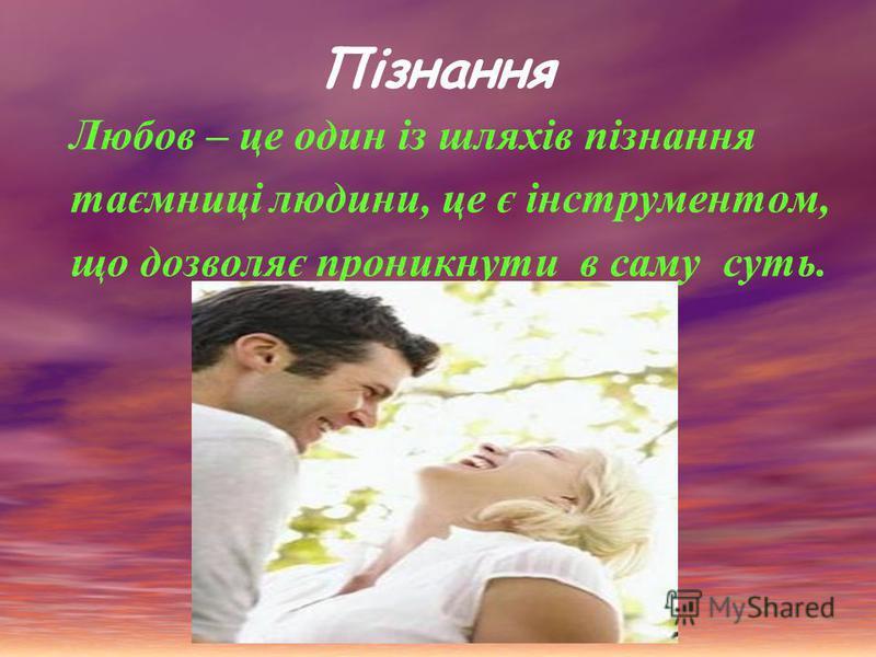 Пізнання Любов – це один із шляхів пізнання таємниці людини, це є інструментом, що дозволяє проникнути в саму суть.