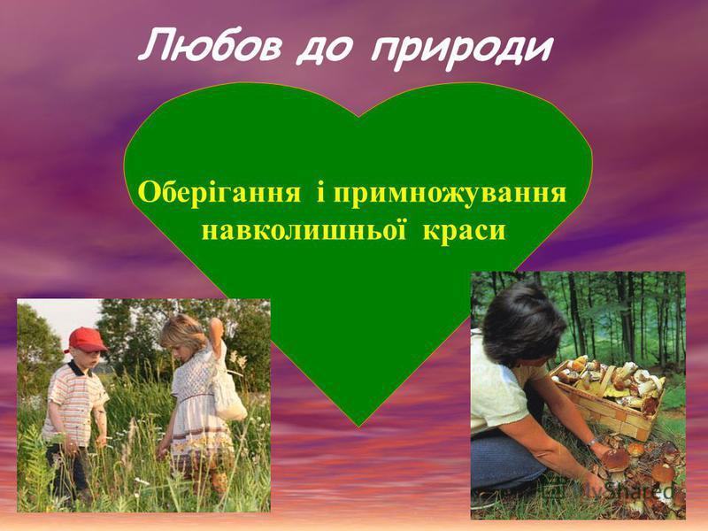 Любов до природи Оберігання і примножування навколишньої краси