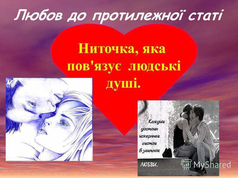 Любов до протилежної статі Ниточка, яка пов'язує людські душі.
