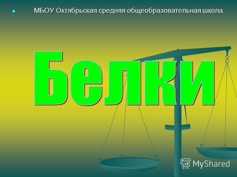 МБОУ Октябрьская средняя общеобразовательная школа. МБОУ Октябрьская средняя общеобразовательная школа.
