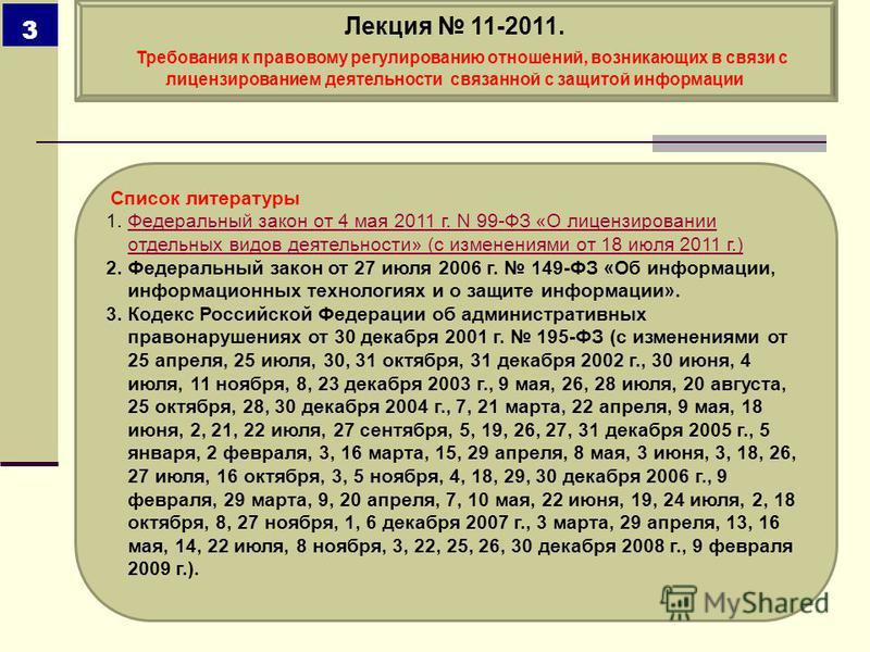 Список литературы 1. Федеральный закон от 4 мая 2011 г. N 99-ФЗ «О лицензировании отдельных видов деятельности» (с изменениями от 18 июля 2011 г.)Федеральный закон от 4 мая 2011 г. N 99-ФЗ «О лицензировании отдельных видов деятельности» (с изменениям