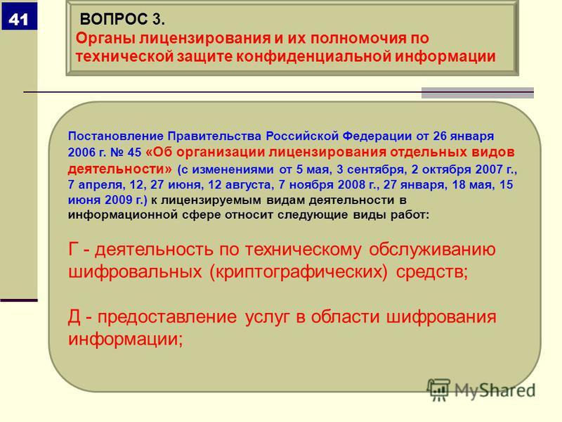 Постановление Правительства Российской Федерации от 26 января 2006 г. 45 «Об организации лицензирования отдельных видов деятельности» (с изменениями от 5 мая, 3 сентября, 2 октября 2007 г., 7 апреля, 12, 27 июня, 12 августа, 7 ноября 2008 г., 27 янва
