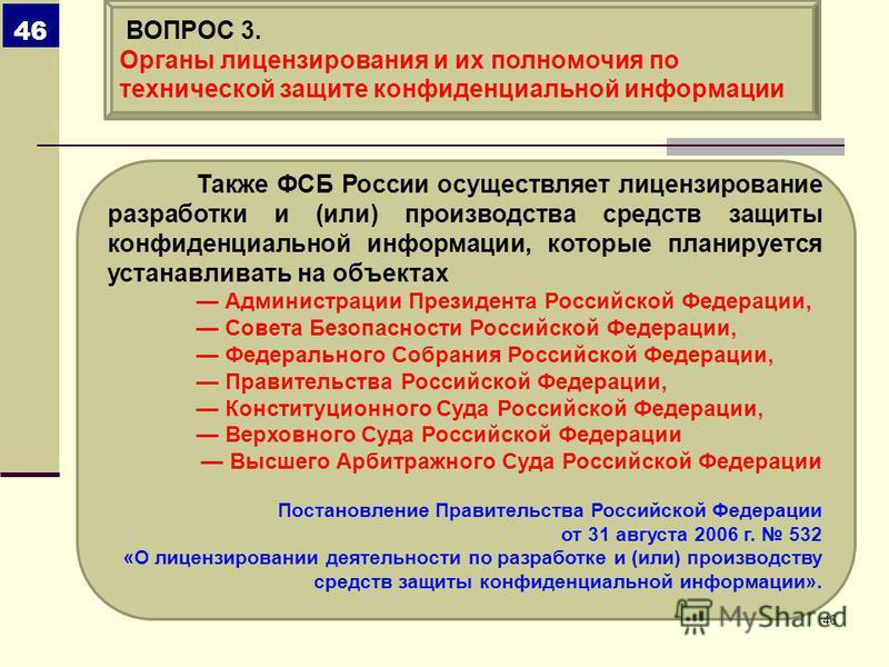 Также ФСБ России осуществляет лицензирование разработки и (или) производства средств защиты конфиденциальной информации, которые планируется устанавливать на объектах Администрации Президента Российской Федерации, Совета Безопасности Российской Федер
