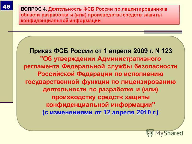 Приказ ФСБ России от 1 апреля 2009 г. N 123