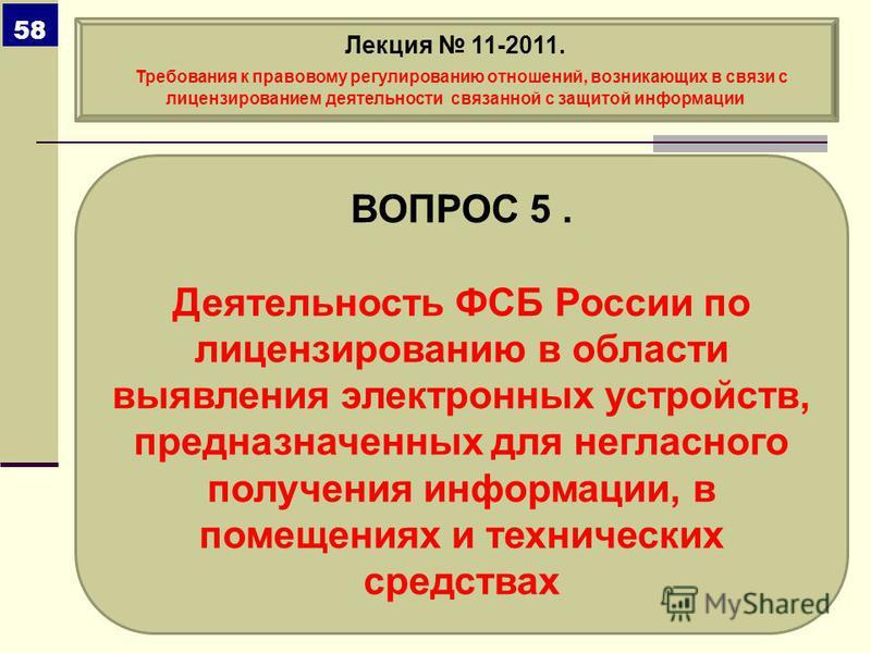 ВОПРОС 5. Деятельность ФСБ России по лицензированию в области выявления электронных устройств, предназначенных для негласного получения информации, в помещениях и технических средствах Лекция 11-2011. Требования к правовому регулированию отношений, в