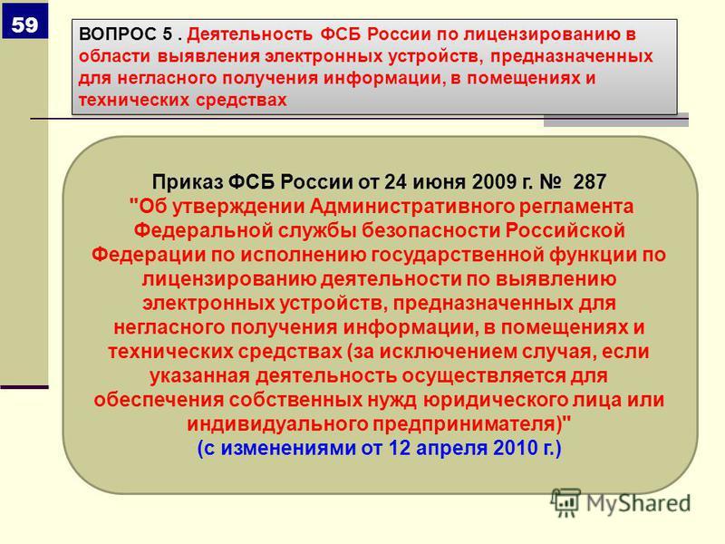 Приказ ФСБ России от 24 июня 2009 г. 287