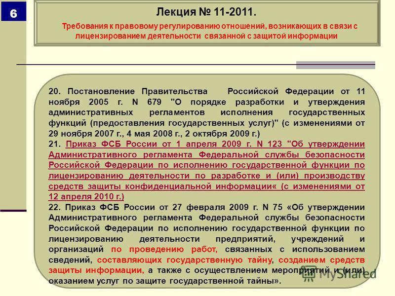 20. Постановление Правительства Российской Федерации от 11 ноября 2005 г. N 679