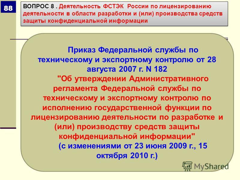 Приказ Федеральной службы по техническому и экспортному контролю от 28 августа 2007 г. N 182