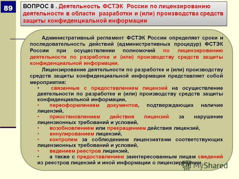 Административный регламент ФСТЭК России определяет сроки и последовательность действий (административных процедур) ФСТЭК России при осуществлении полномочий по лицензированию деятельности по разработке и (или) производству средств защиты конфиденциал