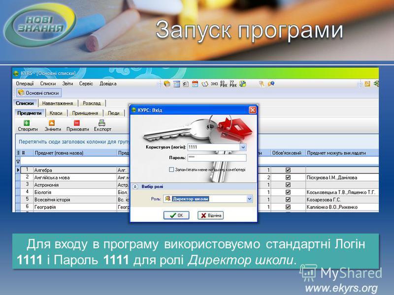 Для входу в програму використовуємо стандартні Логін 1111 і Пароль 1111 для ролі Директор школи.