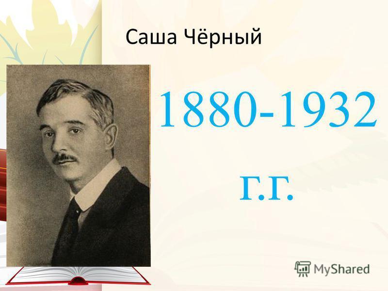 Саша Чёрный 1880-1932 г.г.
