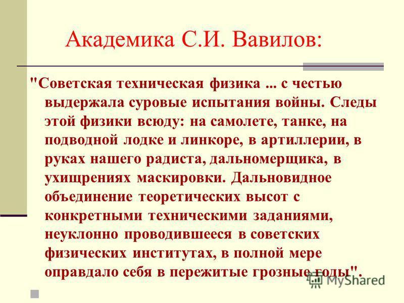 Академика С.И. Вавилов: