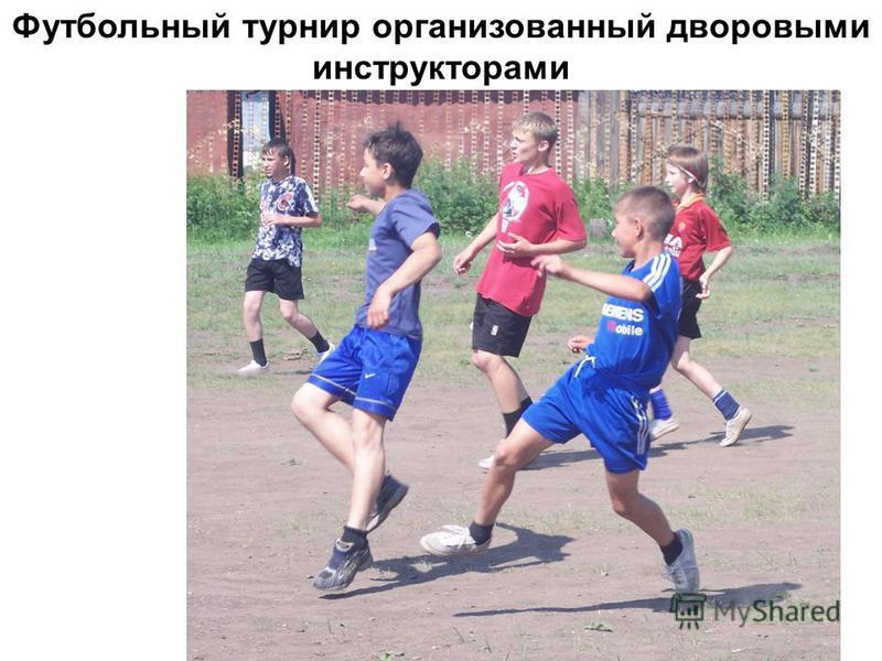 Футбольный турнир организованный дворовыми инструкторами