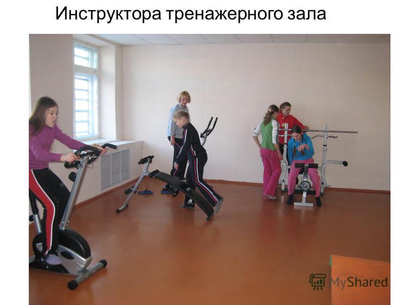 Инструктора тренажерного зала