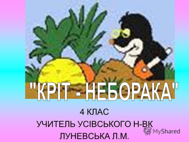 4 КЛАС УЧИТЕЛЬ УСІВСЬКОГО Н-ВК ЛУНЕВСЬКА Л.М.