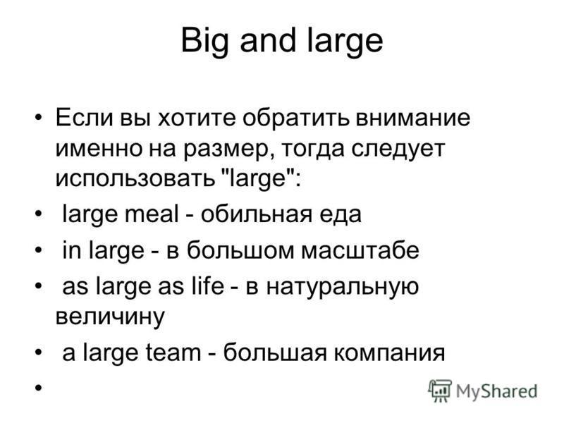 Big and large Если вы хотите обратить внимание именно на размер, тогда следует использовать large: large meal - обильная еда in large - в большом масштабе as large as life - в натуральную величину a large team - большая компания
