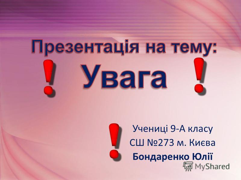 Учениці 9-А класу СШ 273 м. Києва Бондаренко Юлії