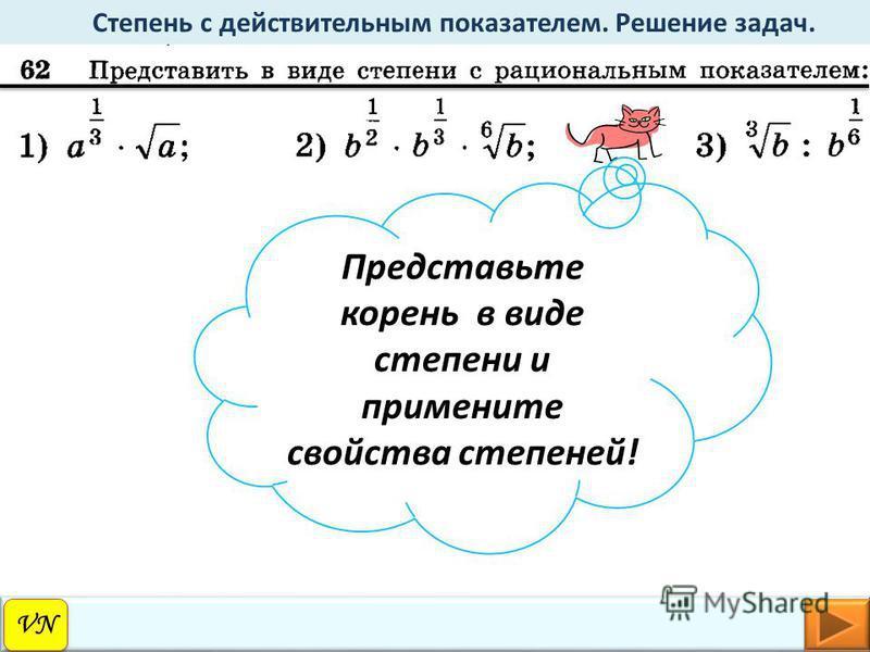 VN Степень с действительным показателем. Решение задач. Представьте корень в виде степени и примените свойства степеней!