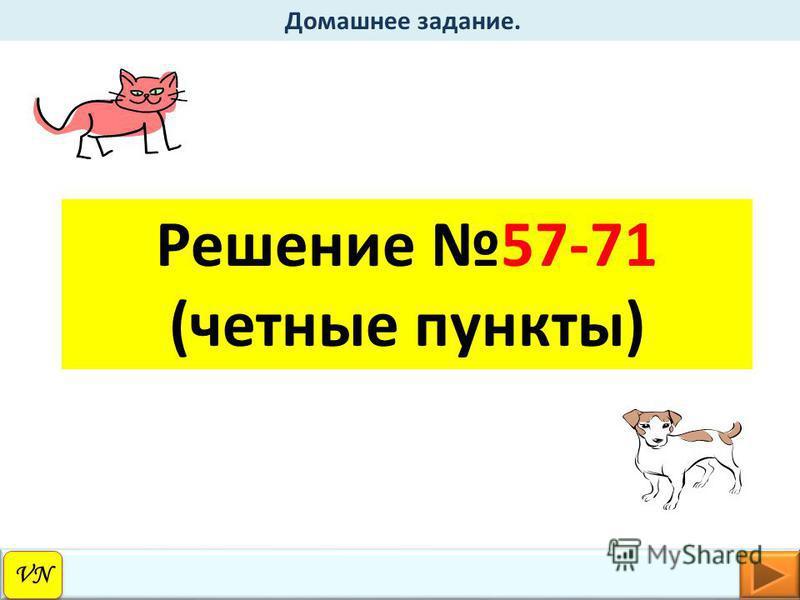 VN Домашнее задание. Решение 57-71 (четные пункты)