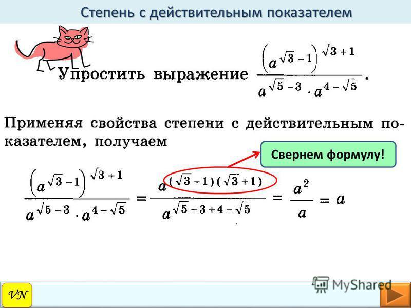 VN Степень с действительным показателем Степень с действительным показателем Свернем формулу!