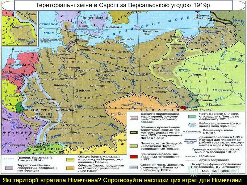 Територіальні зміни в Європі за Версальською угодою 1919р. Які території втратила Німеччина? Спрогнозуйте наслідки цих втрат для Німеччини