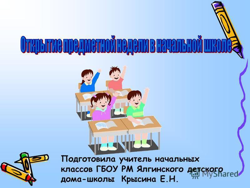 Подготовила учитель начальных классов ГБОУ РМ Ялгинского детского дома-школы Крысина Е.Н.