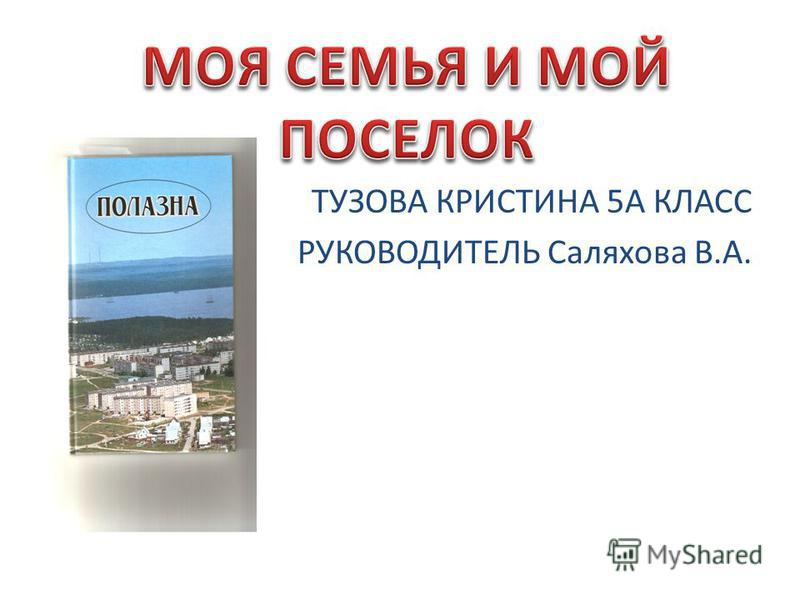 ТУЗОВА КРИСТИНА 5А КЛАСС РУКОВОДИТЕЛЬ Саляхова В.А.