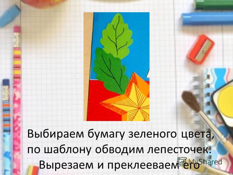 Выбираем бумагу зеленого цвета, по шаблону обводим лепесточек. Вырезаем и приклеиваем его