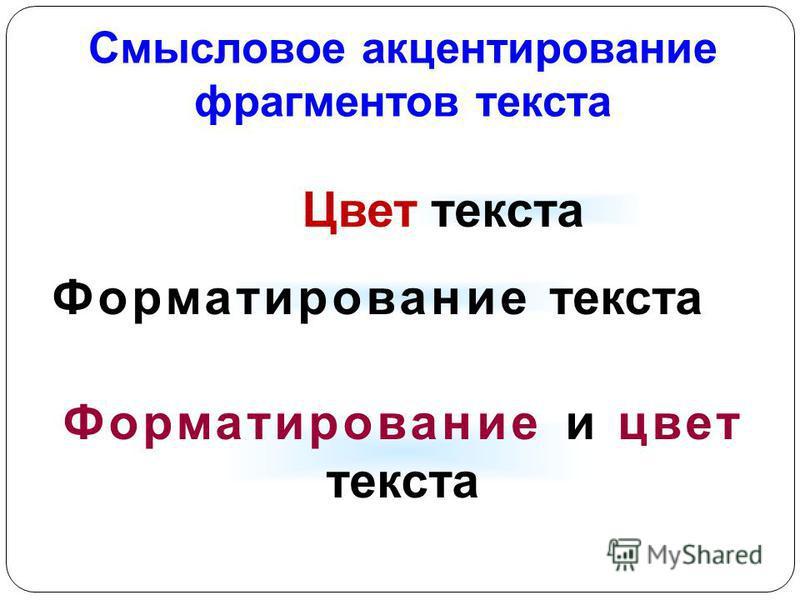 Смысловое акцентирование фрагментов текста Цвет текста Форматирование текста Форматирование и цвет текста