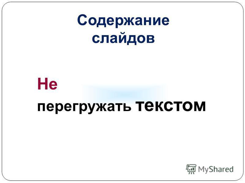 Содержание слайдов Не перегружать текстом