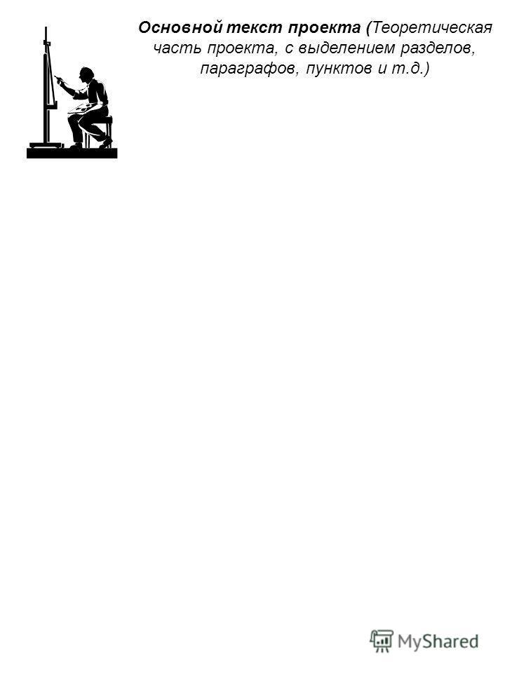 Основной текст проекта (Теоретическая часть проекта, с выделением разделов, параграфов, пунктов и т.д.)