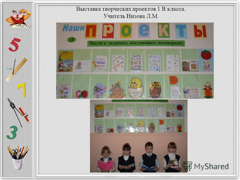 Выставка творческих проектов 1 В класса. Учитель Низова Л.М.