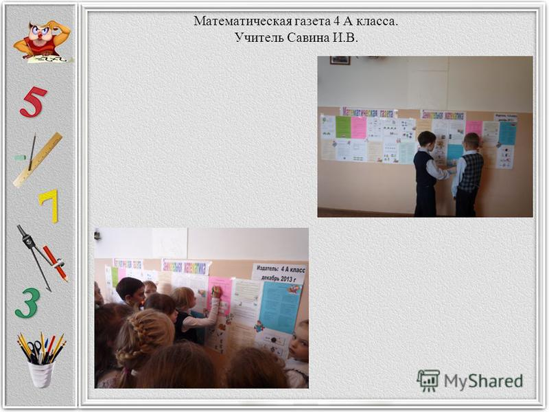 Математическая газета 4 А класса. Учитель Савина И.В.