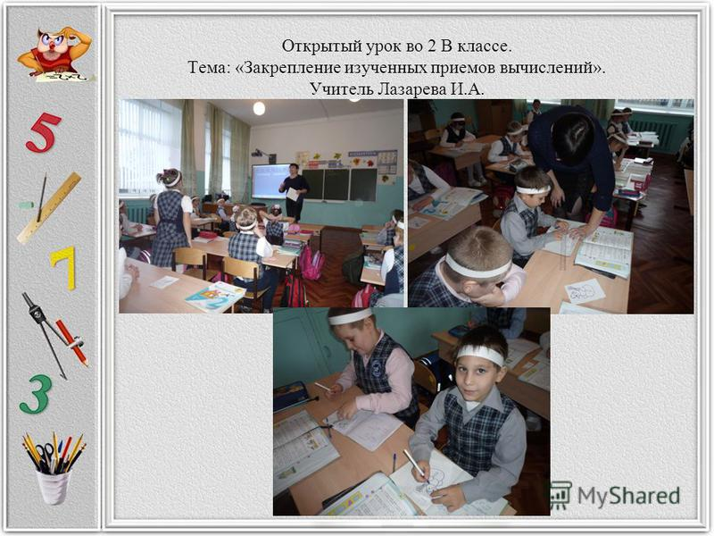 Открытый урок во 2 В классе. Тема: «Закрепление изученных приемов вычислений». Учитель Лазарева И.А.