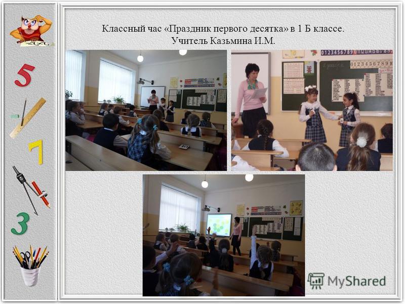 Классный час «Праздник первого десятка» в 1 Б классе. Учитель Казьмина И.М.