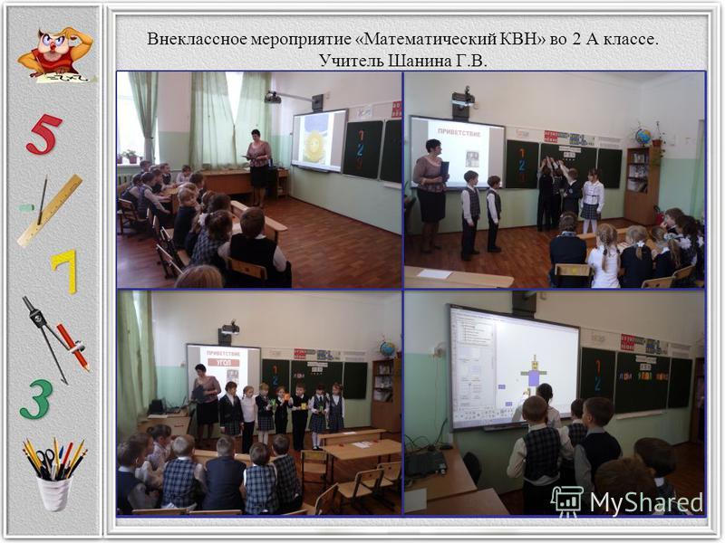 Внеклассное мероприятие «Математический КВН» во 2 А классе. Учитель Шанина Г.В.