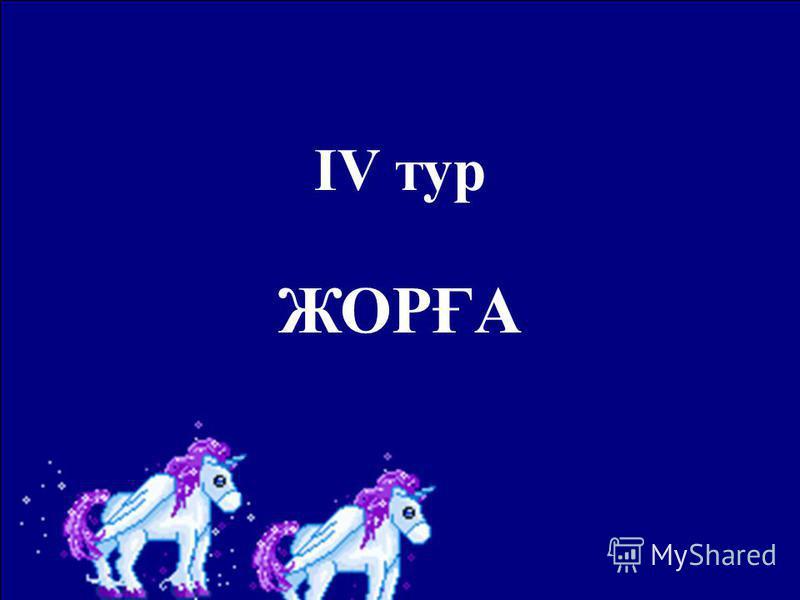 ІV тур ЖОРҒА
