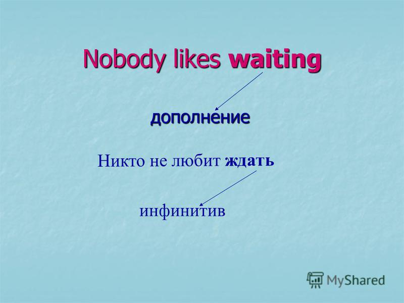 Nobody likes waiting дополнение дополнение Никто не любит ждать инфинитив