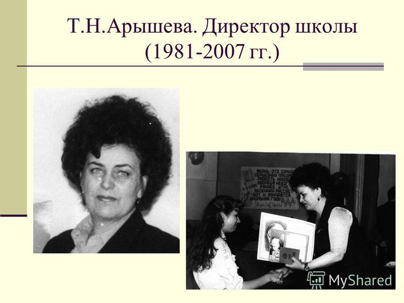 Т.Н.Арышева. Директор школы (1981-2007 гг.)