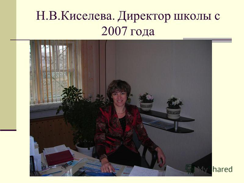 Н.В.Киселева. Директор школы с 2007 года