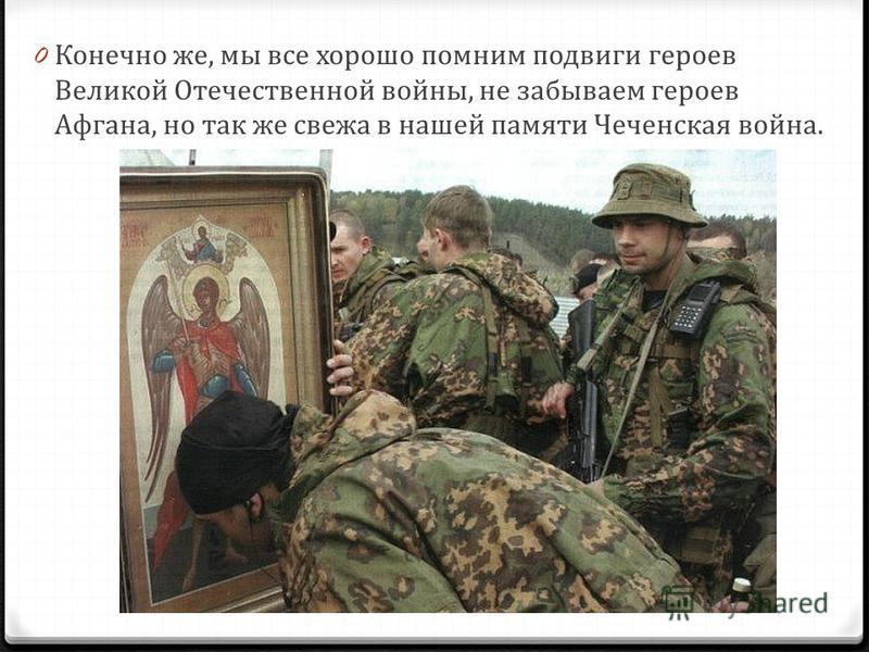 0 Конечно же, мы все хорошо помним подвиги героев Великой Отечественной войны, не забываем героев Афгана, но так же свежа в нашей памяти Чеченская война.
