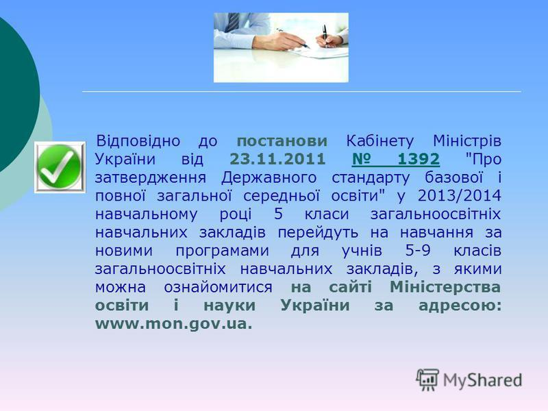 Відповідно до постанови Кабінету Міністрів України від 23.11.2011 1392