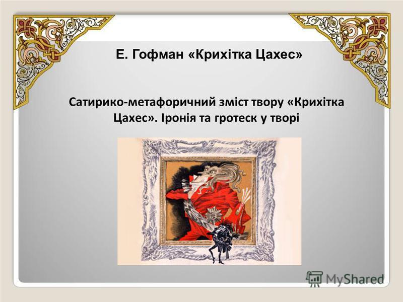 Сатирико-метафоричний зміст твору «Крихітка Цахес». Іронія та гротеск у творі Е. Гофман «Крихітка Цахес»