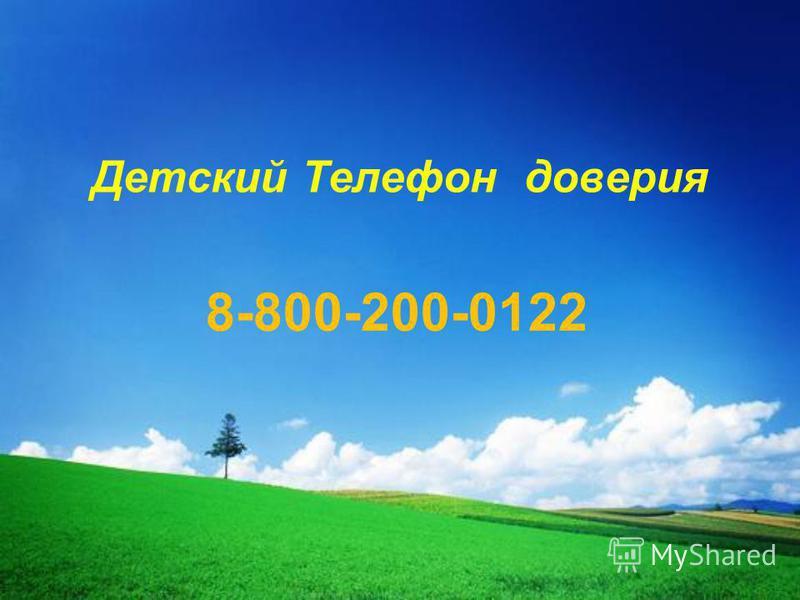 Детский Телефон доверия 8-800-200-0122