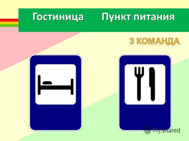 Гостиница Пункт питания