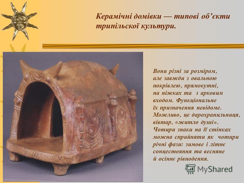 Керамічні домівки типові обєкти трипільскої культури.