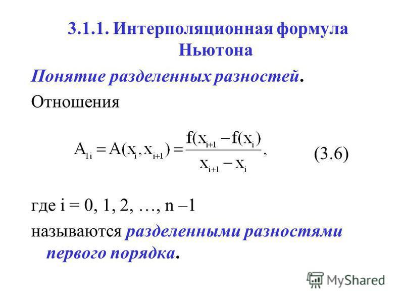 3.1.1. Интерполяционная формула Ньютона Понятие разделенных разностей. Отношения (3.6) где i = 0, 1, 2, …, n –1 называются разделенными разностями первого порядка.